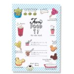 TDR Park Food Stationery To Do List