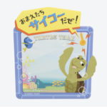 TDR Turtle Tark Crush Movie Quotes Sticky Note