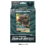 PCO Pokemon Card Game Sun and Moon Starter Set TAG TEAM GX Umbreon x Darkrai