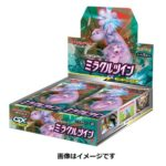 PCO Pokemon Card Game Sun and Moon Expansion Pack Miracle Twin Box