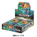 PCO Pokemon Card Game Sun and Moon Expansion Pack Remix Bout Box