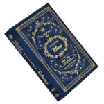 DSJ Disney Characters Schedule Book 2020 Encyclopedia Of Disney (Embossed)