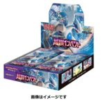 PCO Pokemon Card Game Sun and Moon Expansion Pack Super explosion impact BOX