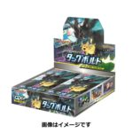 PCO Pokemon Card Game Sun and Moon Expansion Pack TAG Bolt Box